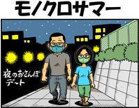 モノクロサマー - 戯画漫録