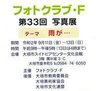 フォトクラブ・F写真展 - 西美濃逍遥1