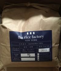 ニューヨークの精米所からお米が届く - アバウトな情報科学博士のアメリカ