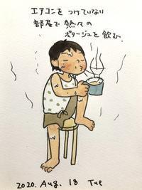 暑い部屋で熱いポタージュ - 一天一画   Yuki Goto