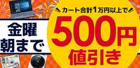 ノジマで使える500円引きクーポン Redmi Note9S 6GBが24300円で買える - 白ロム中古スマホ購入・節約法