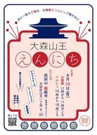 自粛警察と、日本シーズン活動開始。(東京・大森と伊豆・下田) - 行き先はSHANTI
