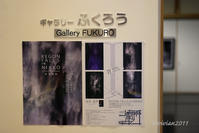 KEGON FALLS IN NIKKO ~滝原逸郎写真展~ - 日々の贈り物(私の宇都宮生活)