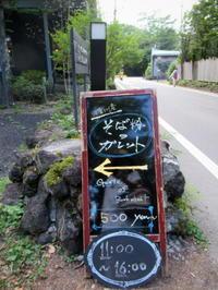 Work×ation Site 軽井沢 * ROUNDABOUT CAFE ×みちくさ~そば粉のガレット♪ - ぴきょログ~軽井沢でぐーたら生活~
