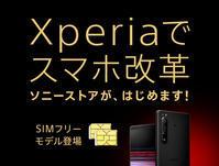 Xperia SIMフリーモデル発売 - I rav,Mac!'21