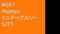 2020/08/19#067Huanyu ミニテーブルソーSJT5 - shindoのブログ