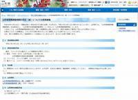 山形県漁業調整規則の改正(案)についての意見募集は8月31日まで - 「 ボ ♪ ボ ♪ 僕らは釣れない中年団 ♪ 」Ver.1