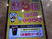 マックのアイスコーヒークーポンあるよ♪ポテトは全サイズ150円 - 50代主婦、わくわく生活始めました。 ~毎日ちょっぴり幸運が訪れる暮らし~