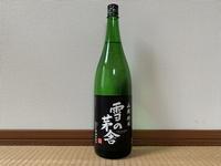 (秋田)雪の茅舎 山廃 純米 / Yukinobosha Yamahai Jummai - Macと日本酒とGISのブログ