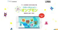 幼児科 家庭学習サポートアプリ 「たのしくれんしゅうオンプモン」 - ヤマハ佐藤商会ドレミファBLOG