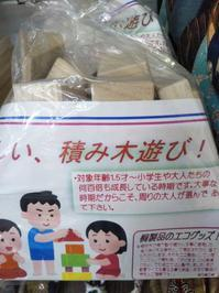 大洗まいわい市場お子様には本物を……… - わいわいまいわい-大洗まいわい市場公式ブログ
