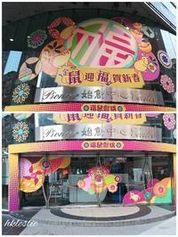 ちょこまか太子 - 香港貧乏旅日記 時々レスリー・チャン