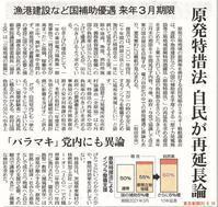 原発特措法自民が再延長論「バラマキ」党内にも異論/  東京新聞 - 瀬戸の風
