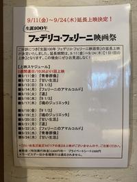 生誕100年「フェデリコ・フェリーニ映画祭」で「道」を見る☆恵比寿ガーデンシネマ - くちびるにトウガラシ