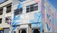 藍染体験に行ってきました! - MUSEUM OF YOUR HISTORY 高松店 Blog