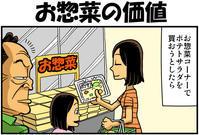 お惣菜の価値 - 戯画漫録