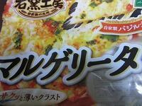 ピザ - さかえのファミリー