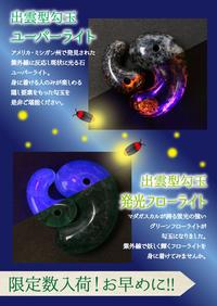(紫外線で光る勾玉!)発光フローライト&ユーパーライト勾玉! - 石の音、ときどき日常