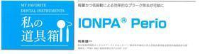IONPA Perioの可能性 - IDEA-NEWS