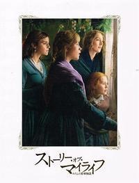 ストーリー・オブ・マイライフわたしの若草物語 - まやぞーの ほぼ映画ばなし