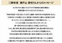 エキストラ募集 - JA大潟村 組合長ブログ