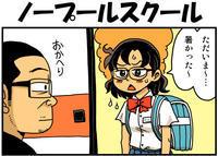 ノープールスクール - 戯画漫録