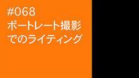 2020/08/21#068ポートレート撮影でのライティング - shindoのブログ