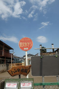 東久留米小山台遊園 - ひのきよ