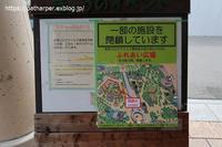 2020年7月天王寺動物園その1 - ハープの徒然草