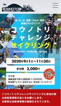 9/1〜11/30 コウノトリチャレンジサイクリングスタート - ショップイベントの案内 シルベストサイクル