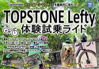 9/27(土)TOPSTONE Lefty体験試乗ライド - ショップイベントの案内 シルベストサイクル