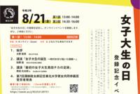 拙note記事:「女子大生の日」登録イベント - 大隅典子の仙台通信