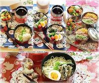 暑い日は冷たい麺弁当がおすすめと秋の味覚♪ - ☆Happy time☆