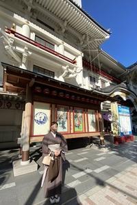 八月花形歌舞伎 - 閑遊閑吟