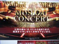 今夜はミュージカルコンサートを配信で〜♪♪♪ - Aloha Kayo-s Style