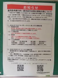 隈之城駅前「くまのじょうえきまえ」 - さつませんだいバスみち散歩