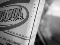 エンジンオイルの缶とか - モノクロ写真をアップする!