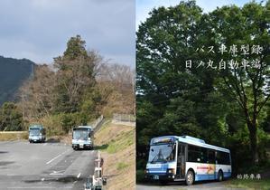 バス車庫型録 日ノ丸自動車編発行 - バス車庫めぐり