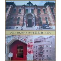 <第2回 ドラード芸術祭>のお知らせ - Yoshida Mami blog