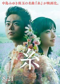 「糸」 - ここなつ映画レビュー