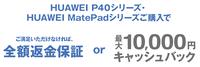 日本正規販売店のP40 Pro 5G在庫情報 - 白ロム中古スマホ購入・節約法