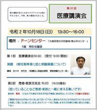 大阪脊柱靭帯骨化症患者友の会「医療講演会」のお知らせです osl-nara - 『奈良骨化症患者の会』