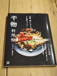 日東書院刊干物料理帖掲載のお知らせ - うつわshizenブログ
