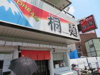 【裏メニュー】桐道@桐麺 - 黒帽子日記2