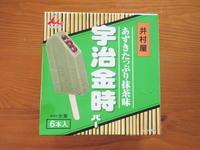 BOX宇治金時バー@井村屋 - 岐阜うまうま日記(旧:池袋うまうま日記。)