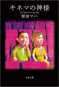 キネ神 - ヒロシのCD部屋
