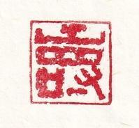「寿」を彫る - 北川ふぅふぅの「赤鬼と青鬼のダンゴ」~絵てがみのある暮らし~
