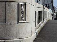 石橋 - 四十八茶百鼠(2)