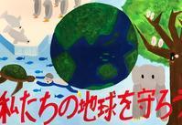 一宮教室、夏休みの宿題ポスター。 - 大﨑造形絵画教室のブログ