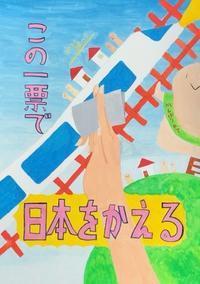 稲沢教室、他人の為に描くポスター。 - 大﨑造形絵画教室のブログ